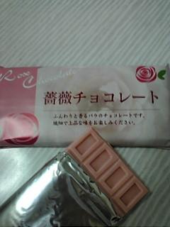 薔薇チョコレート
