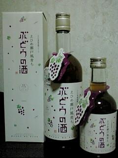 ぶどうのお酒!誕生!