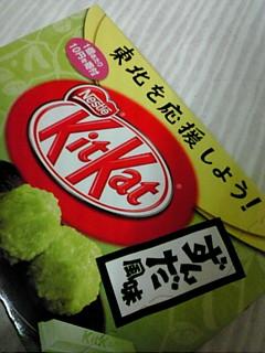 東北を応援しよう!KitKat<br />  !