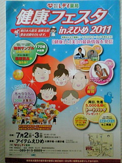 健康フェスタ in<br />  えひめ 2011