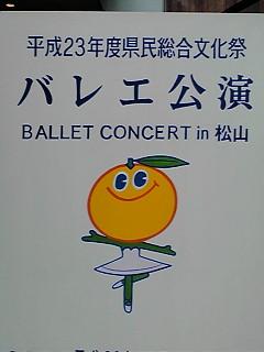 バレエ公演 in <br />  松山