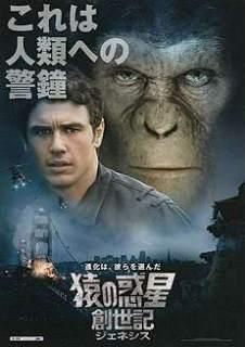 猿の惑星☆観てきました